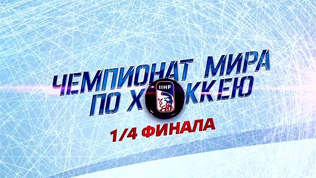 хоккей результат чм: