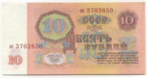 Средняя зарплата в СССР. На что её хватало