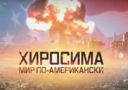 Хиросима Мир по-американски - Телеканал «Звезда»