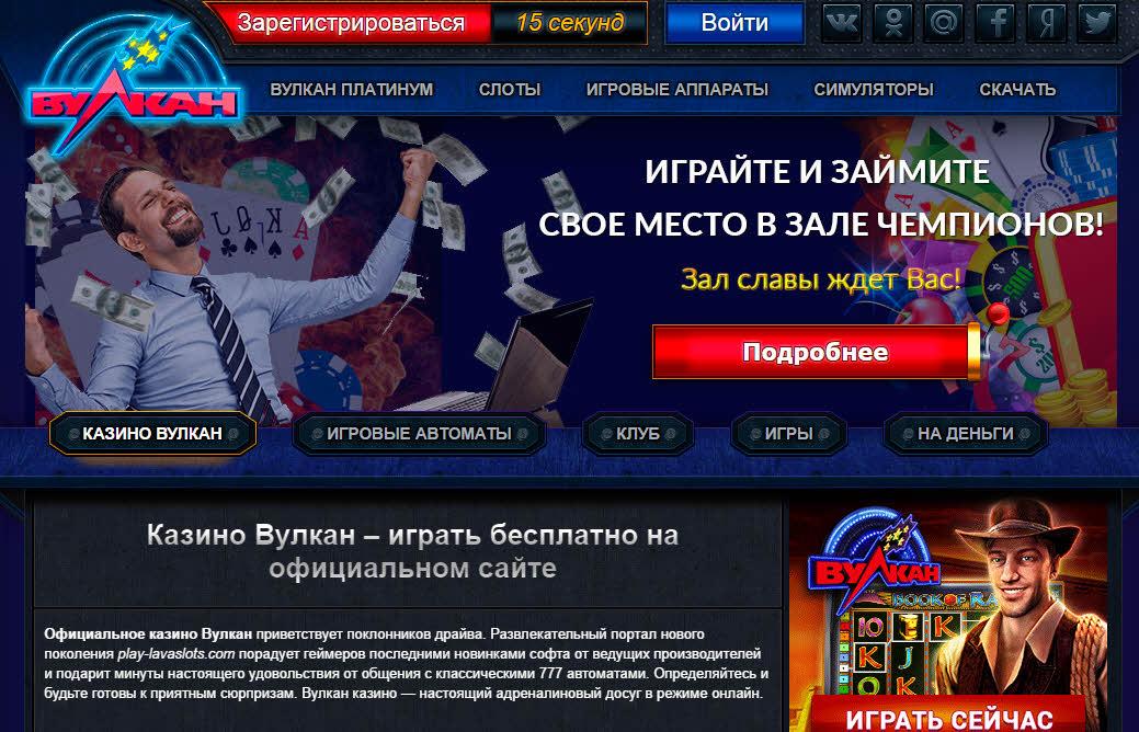плей вулкан клуб казино официальный сайт