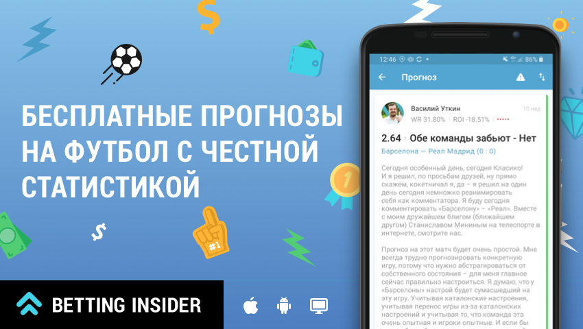Бк william hill app скачать